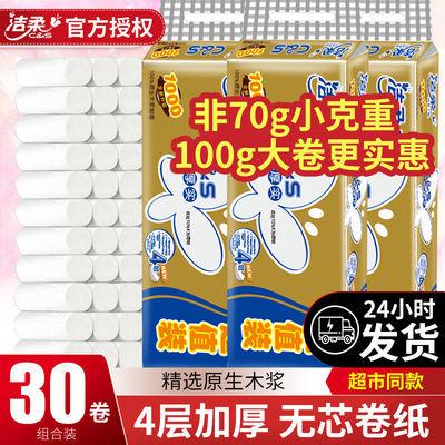 73405/洁柔金樽卷纸实芯4层卫生纸家用厕所纸巾手纸无芯卷筒纸整箱批发