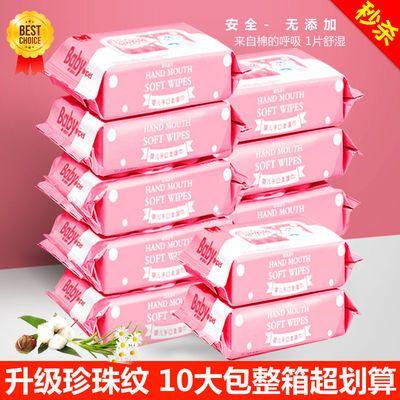 57667/宝宝手口湿巾10大包整箱婴幼儿童擦嘴巴PP保湿带盖无添加清洁