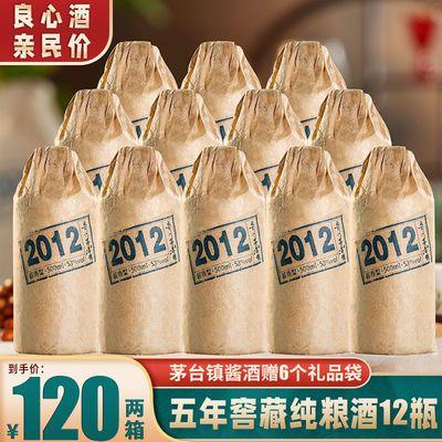 集客醇酿 贵州国产53度高度酱香型白酒纯粮食酒窖藏老酒整箱特价