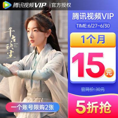 【券后5折】腾讯视频VIP会员1个月 腾迅好莱坞视屏会员一个月填Q