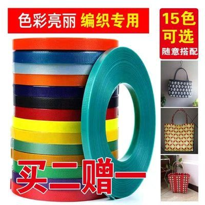 PET塑钢打包带手工编织篮子材料编织带塑料彩色包装带编织筐藤条