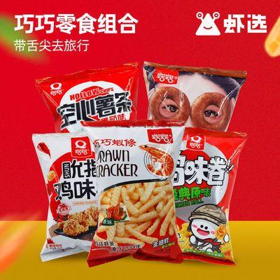 巧巧虾条虾片小零食5连包超大综合分享装儿童礼盒礼物