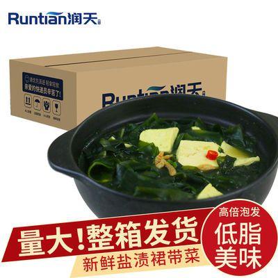 盐渍裙带菜海白菜5斤2斤海藻菜裙带菜凉拌火锅减脂食材鲜嫩半干货