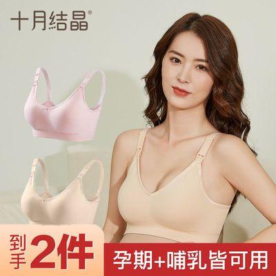 74568/十月结晶哺乳文胸无钢圈聚拢防下垂哺怀孕期孕妇内衣胸罩喂奶文胸