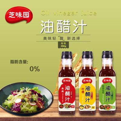 油醋汁0脂肪低卡低脂日式和风轻卡拌菜汁健身减0脂肥胖蔬菜沙拉酱
