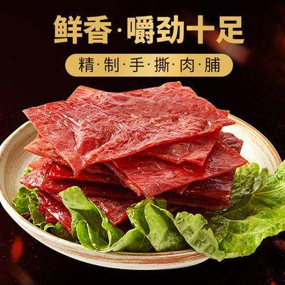 靖江风味猪肉铺肉脯网红小吃100g肉类零食手撕猪肉干休闲食品礼包