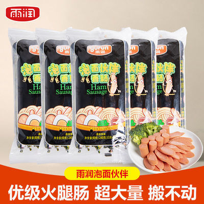 雨润泡面搭档火腿肠开袋即食肉肠方便面整箱零食包邮240g*3袋
