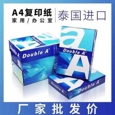 78239/Double A达伯埃复印纸 正品双a打印纸80克a4纸85g100g红百旺500张