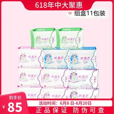 68736/桃花恋卫生巾护垫负氧离子女整箱日夜色组合装学生纯棉棉柔姨妈巾