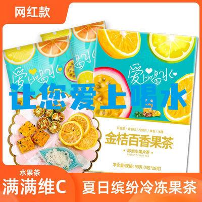 网红金桔柠檬百香果茶水果茶饮品蜂蜜冻干柠檬片学生冲泡茶花果茶