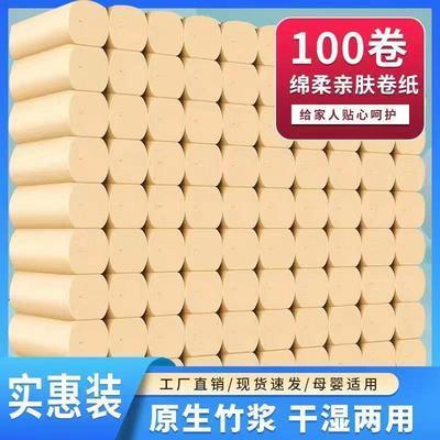 10斤整年装本色卫生纸卷纸家用纸巾卷筒纸大卷卫生纸厕纸多款可选