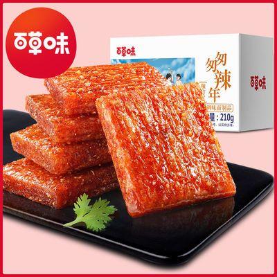 百草味辣方了辣条210gx5袋儿时辣味零食素食大辣片大刀肉210gx1袋