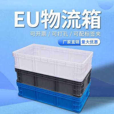 77419/厂家直销超大号1米塑料周转箱长方形养乌龟缸鱼箱水产胶箱EU筐子