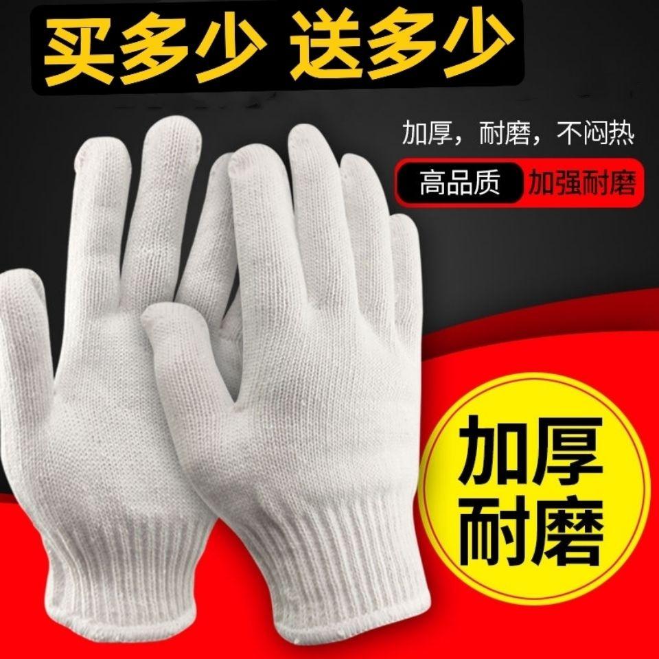 劳保手套加厚耐磨工作线手套工地干活工业防护棉线劳动手套批发男
