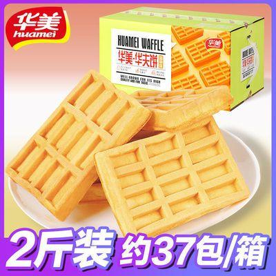 华美华夫饼香草味270g整袋 芝士味零食蛋糕早餐面包休闲食品批发