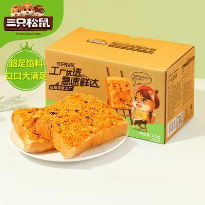 推荐_【三只松鼠_海苔肉松吐司500g*1箱/2箱】营养早餐代餐面包