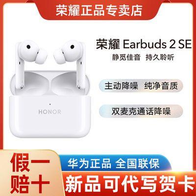 57339/荣耀Earbuds 2 SE无线蓝牙耳机主动降噪入耳运动通用耳机正品