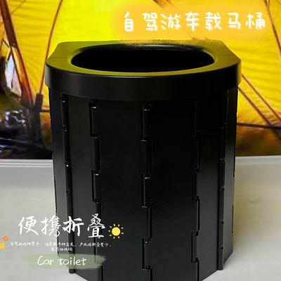 57075/自驾游汽车用品便携式随身车载马桶移动厕所垃圾桶卫生间折叠凳子