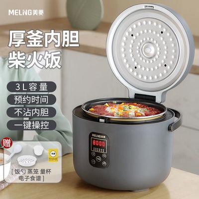 美菱正品3L电饭煲家用1-4人小型迷你电饭锅智能预约多功能全自动