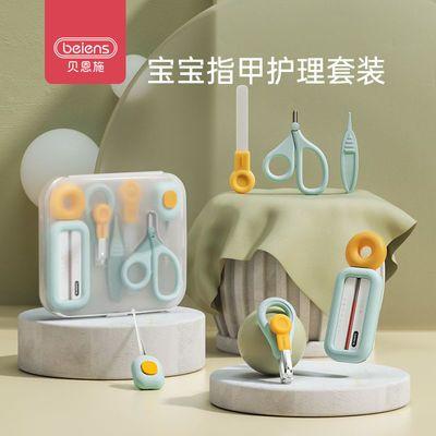 70561/贝恩施儿童指甲剪婴儿指甲钳套装宝宝磨甲器新生儿指甲刀护理工具