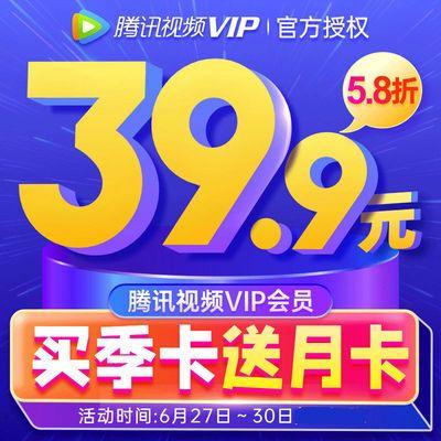【到账4个月】腾讯视频VIP会员3个月腾讯影视视屏会员三个月季卡