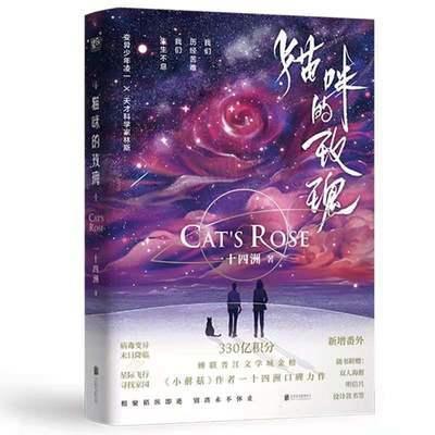 74271/猫咪的玫瑰一十四洲著 小蘑菇 折竹 C语言修仙晋江文言情耽美小说