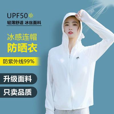 52872/夏季防晒衣男女薄款2021新款防紫外线冰丝外套防晒服衫
