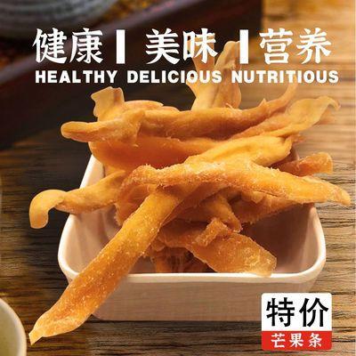 【泰国风味】芒果干500g办公室零食蜜饯果脯水果干休闲食品