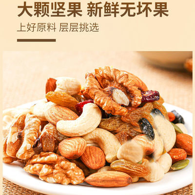 心新 每日坚果500g12种坚果 优选果仁平衡膳食