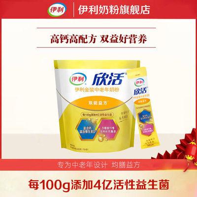 伊利中老年奶粉400g小金袋双能益方成人高钙袋装老年人营养奶粉