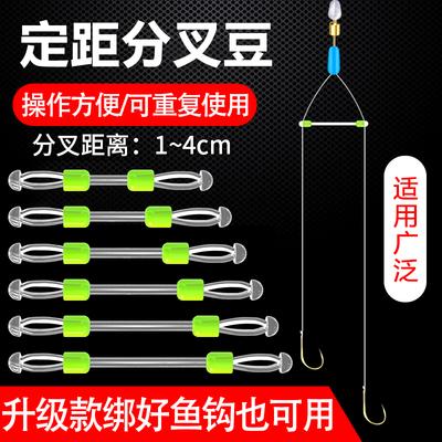 40枚硅胶子线分叉器双钩分线器防缠豆定距豆渔具垂钓鱼用品小配件