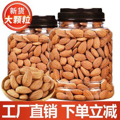 新货巴旦木仁含罐500g奶香味薄壳巴旦木坚果干果零食60g250g1000g