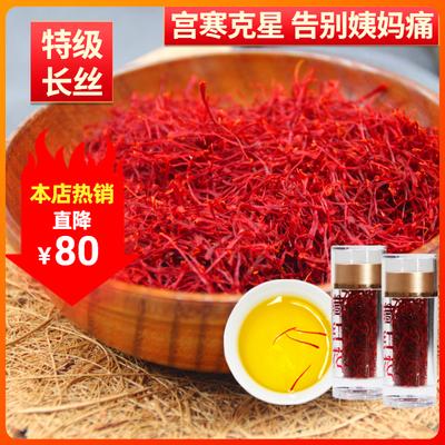 藏红花正品非特级伊朗西红花西藏正宗泡水喝番红花茶臧红花散装
