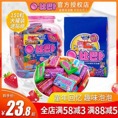比巴卜泡泡糖批发150粒混合桶装水果口香糖带贴纸儿童年怀旧零食