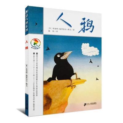 74159/正版彩乌鸦系列人鸦人鸭书施莱伯尔-维克陈俊21世纪六年级小学生