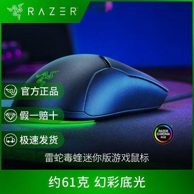 58472/Razer雷蛇毒蝰迷你版viper 迷你有线电竞游戏鼠标