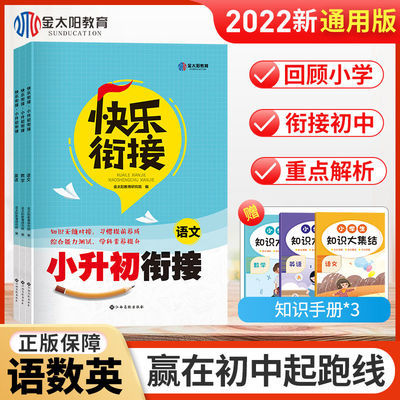 2021小升初快乐衔接 语文数学英语 小升初衔接教材暑假衔接六年级