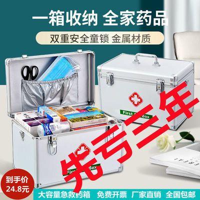 77382/【推荐商品】药箱家用特大小号医药箱铝合金多层户外出诊箱收纳箱