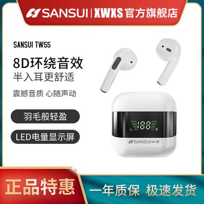 73566/山水TW55真无线蓝牙耳机迷你半入耳式华为VIVO小米OPPO苹果通用