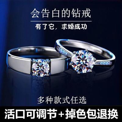 67271/男女结婚对戒仿真莫桑石钻戒一对开口活口可调节婚礼求婚情侣戒指