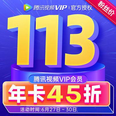 【限时45折】腾讯视频VIP会员12个月年卡腾讯影视视屏会员一年费
