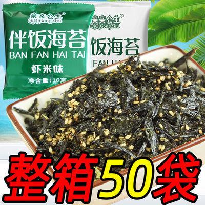 头水紫菜芝麻海苔碎每日拌饭海苔炒海苔独立包装儿童宝宝辅食10克