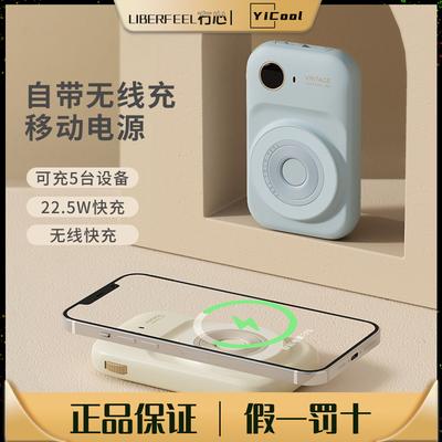53168/冇心新款无线充电宝10000毫安自带线小巧便携式移动电源22.5W快充