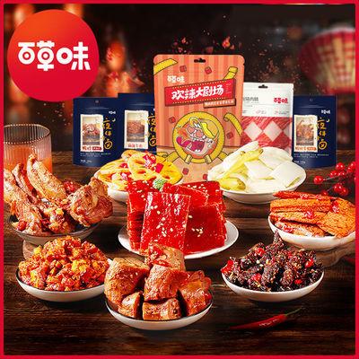 百草味-麻辣零食大礼包445g/1435g网红休闲小吃散装食品夜宵整箱