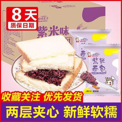 【现做现发】紫米面包夹心乳酪糕点营养早餐代餐经典零食整箱批发