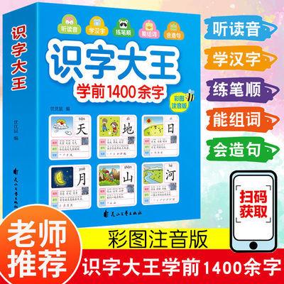 儿童学前看图识字书3-6-8岁幼儿园1280识字大王注音幼小衔接教材