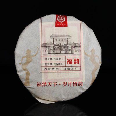 福海茶厂2016年福韵熟茶勐海乔木大树357g七子饼普洱茶棉纸包饼茶
