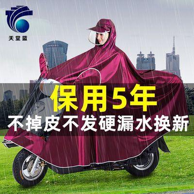 90040/正品天堂蓝电动车雨衣雨披加大加厚单双人电瓶车遮脚护脸骑行男女
