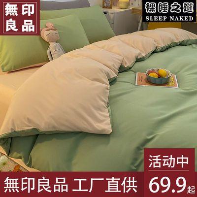 91769/无印良品四件套宿舍冬季床上用品单人学生被单床单被套被子三件套