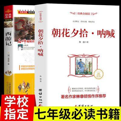 西游记朝花夕拾完整版原著正版七年级初一必读课外书名著无删减